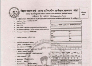 labour card application form in Hindi