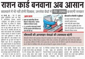 Ration Card All Services Now Throught CSC-2022 Vle